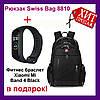 Городской швейцарский рюкзак SWISS BAG 8810 Черный