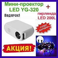 Проектор портативный Projector LED YG320 Mini с динамиком. Белый. LED YG-320. 400-600 люмен