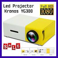 Проектор Led Projector Kronos YG300 с динамиком. Мини LED проектор YG-300. 400-600 люмен. Желтый