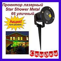 Уличный лазерный проектор Star Shower. Новогодний лазерный проектор. Лазерный точечный проектор.