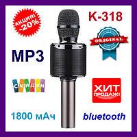 Беспроводной портативный Bluetooth караоке микрофон K318 с подсветкой.