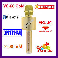 Караоке микрофон Magic Voice YS 66 Original.