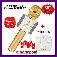 Беспроводной караоке микрофон WS 858 Gold. золотой