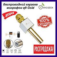 Беспроводной караоке микрофон q9 Gold (Золотой). Портативный караоке-микрофон micgeek
