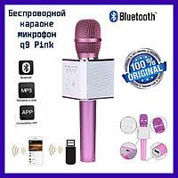 Беспроводной караоке микрофон q9 Pink (Розовый). Караоке микрофон micgeek q9. Микрофон кью9