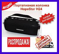 Портативна колонка HopeStar H24 (21*8.5 см) чорний. Bluetooth. Бездротовий динамік