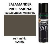 Краска - Аэрозоль SALAMANDER PROFESSIONAL для Замши Нубука Велюра 250 ml цвет: Норка (097)
