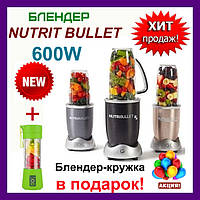 """Многофункциональный блендер Нутри Буллет """"Nutri Bullet"""" 600W. Кухонный комбайн NUTRIT BULLET, фото 1"""