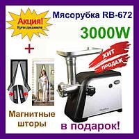 Мясорубка RB-672 3000W реверс Електрична мясорубка. Мясорубки с реверсом 3000Вт + Магнитные шторы Magic mesh!