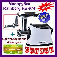 Мясорубка Rainberg RB-674 Мощность 3000W + Соковыжималка всего 4 насадки! Мясорубка с соковыжималкой