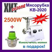 Мясорубка KB-2020 2500W. Електрична мясорубка з насадками +Измельчитель молния GRANT в подарок!