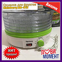 Сушилка для овощей и фруктов Rainberg RB-912 800 W Белая. Сушилка Овощей и фруктов 800W, электрическая