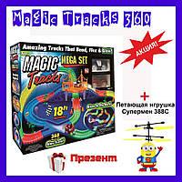 Гоночний трек Magic Tracks 360 деталей. Гоночна траса конструктор Magic Tracks 360 деталей 5,3 м (m2)
