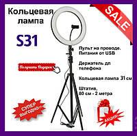 Кольцевая Led лампа диаметр 31 см. с держателем для телефона