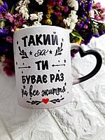 Чашка- хамелеон Подарок Любимому Мужу/Чоловіку/ Татусь / Папе / День Батька