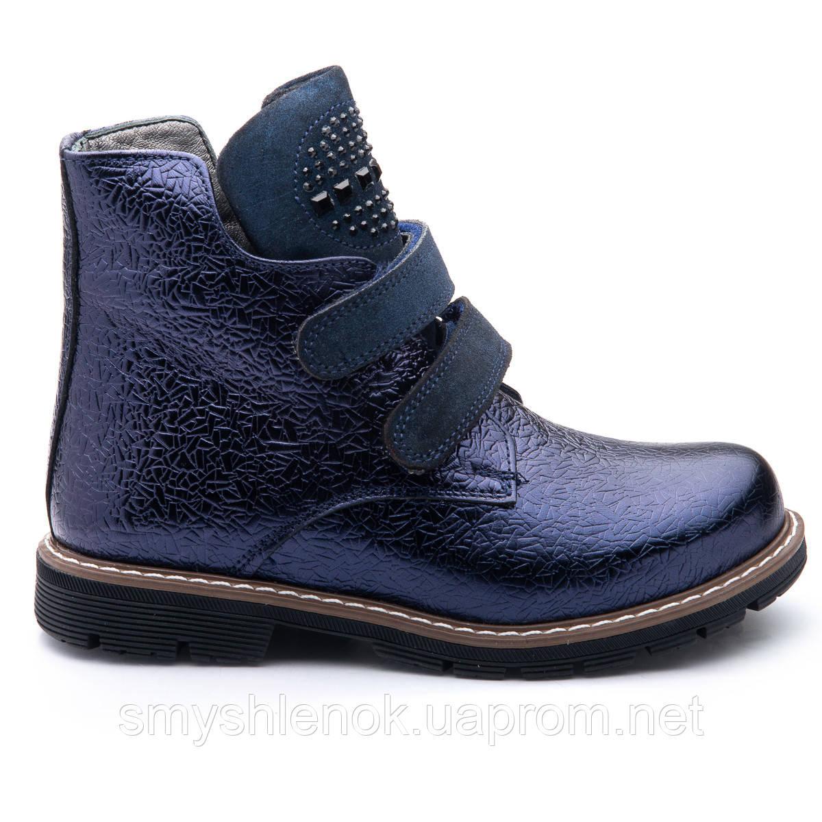 Ботинки Theo Leo RN823 26 17 см Синие