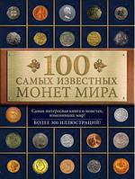 100 самых известных монет мира  Гулецкий Д В