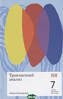 Станковская Елена Борисовна Транзактный анализ. 7 лекций для проекта Магистерия