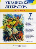 Витвицька С. Українська література. 7 клас. Хрестоматія.