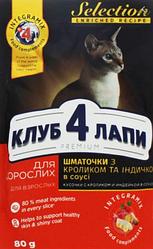 Корм пауч Клуб 4 Лапы PREMIUM Selection для кошек Кусочки кролик индейка в соусе, 80 г