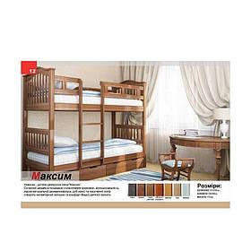 Ліжко двоярусне з масиву дерева Максим