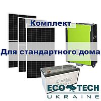 Гибридная солнечная электростанция для стандартного дома