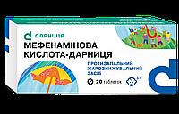 МЕФЕНАМІНОВА КИСЛОТА-ДАРНИЦЯ,таблетки по 500мг №20
