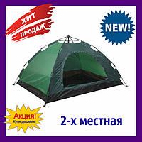 Палатка 2-х местная АВТОМАТ (зеленая). Двухместная для отдыха, фото 1