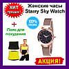 Жіночі годинники Starry Sky Watch на магнітній застібці Рожеві + Пояс для схуднення живота Hot Shapers!