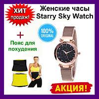 Женские часы Starry Sky Watch на магнитной застёжке Розовые + Пояс для похудения живота Hot Shapers!, фото 1