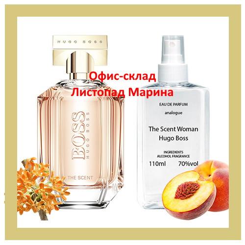 Hugo Boss The Scent For Her для женщин Analogue Parfume 110 мл. Акция от 3 шт!