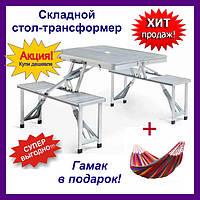 Туристичний складаний стіл-трансформер Білий + 4 стільця+ Туристичний гамак тканинний гавайський для