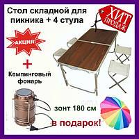 Стол складной для пикника + 4 стула + зонт 180 см + фонарь Bailong G85 c солнечной панелью в подарок!