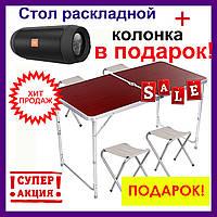 Усиленный раскладной стол со стульями (3 режима высоты) Коричневый + Портативная колонка JBL Charge в подарок!, фото 1
