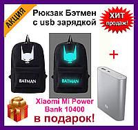 Светящийся городской рюкзак с usb зарядкой + замок. Рюкзак Бэтмен Чёрный + Xiaomi Mi Power Bank 10400