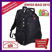 Городской швейцарский рюкзак SWISS BAG 8810 Черный. Водозащитный. Рюкзаки спортивные и городские