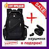Городской швейцарский рюкзак SWISS BAG 8810 Черный. Водозащитный + Наушники Xiaomi Redmi Airdots TWS Black!