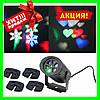 Проектор Laser Projector Lamp 4 КАТРИДЖА. Лазерный проектор для дома и улицы. Водостойкий лазерный проектор