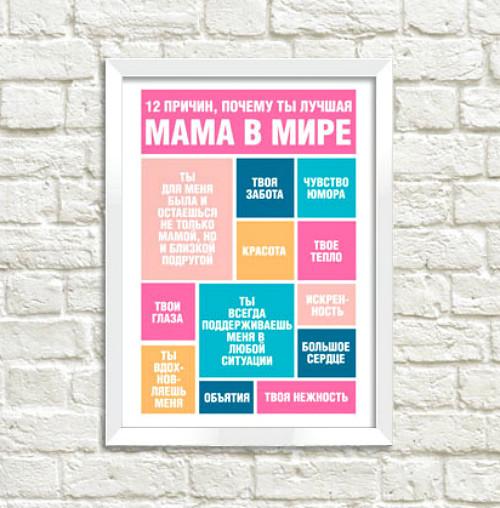 Постер  Почему ты лучшая мама А4