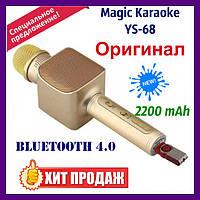 Караоке микрофон YS-68 Gold Золотой., фото 1