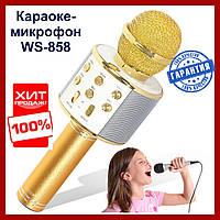 Мікрофон караоке ws 858 Gold Original (Золотий). Wester ws 858. Портативний блютуз мікрофон вестер 858