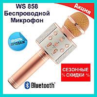 Мікрофон караоке ws 858 Original Rose-gold (Рожевий). Wester ws 858. Портативний блютуз мікрофон вестер 858