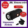 Портативна колонка JBL Xtreme mini. Black Чорний. Джибиэль Екстрим міні. Блютуз колонка + навушники у