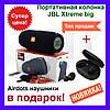 Портативна колонка JBL Xtreme big Чорна. Bluetooth колонка екстрім + Airdots навушники у подарунок!