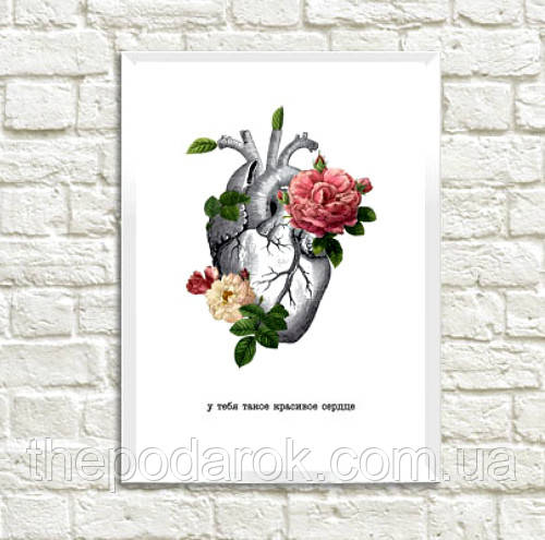 Постер  У тебя такое красивое сердце А4
