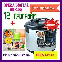 Мультиварка OPERA OD166 6 литров 12 програм+ Блендер-измельчитель Молния 6 в 1
