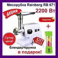 Мясорубка Rainberg RB-671. Мясорубка кухонная 2200 Вт + Блендер-кружка Portable Electric Juice Cup в подарок!, фото 1