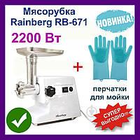 Мясорубка Rainberg RB-671. Мясорубка кухонная 2200 Вт + Перчатки для мойки посуди Super Gloves в ПОДАРОК!, фото 1
