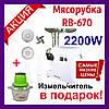 Мясорубка RB-670 2200W + Соковыжималка всего 4 насадки. Мясорубки + Измельчитель молния GRANT в подарок!
