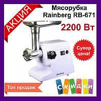Мясорубка Rainberg RB-671. Мясорубка кухонная 2200 Вт. Мясорубки электрические бытовые. Электро мясорубки, фото 1